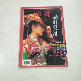 中国国家地理杂志《 地理知识》 2000年第5期