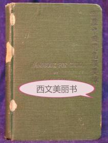【包邮】1913年初版 第1版!《游历中国闻见撷要录》 The Travelers Handbook For China