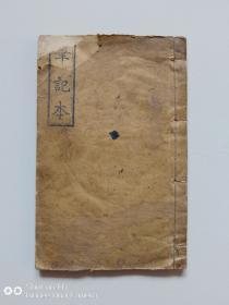 民国中医验方手抄本。保存完整无缺,时隔百年,品相且佳,实属难得。内容全为中草药方。