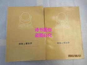 续海上繁华梦(上下册)——中国近代小说大系