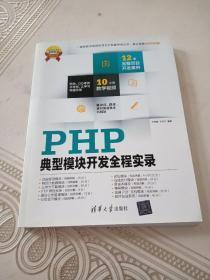 软件项目开发全程实录:PHP典型模块开发全程实录