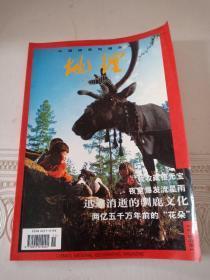地理知识1998年第11期