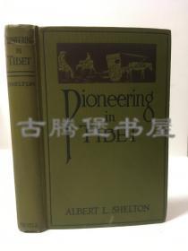 1921年初版 /《西藏历险》Pioneering in Tibet/英文原版/插图本!