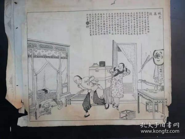 点石斋画报,之南京旧闻《秃贼万段》,光绪原版,随申报附送的,包真