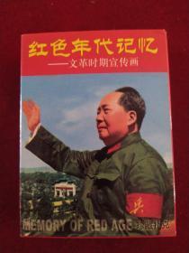 红色年代记忆---文革时期宣传画珍藏扑克,未开封,中国扑克博物馆系列扑克