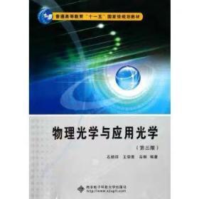 """物理光学与应用光学(第3版)/普通高等教育""""十一五""""国家级规划教材"""