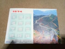 1974年日历卡片