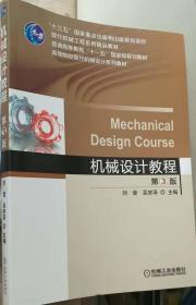 机械设计教程 第3版 刘莹  机械工业出版社9787111613152