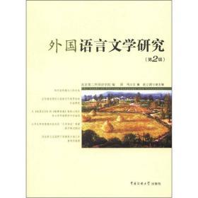 外国语言文学研究.第2辑