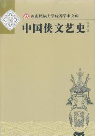 中国侠文艺史(西南民族大学优秀学术文库)(HJ)