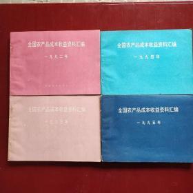 中国农产品成本收益资料汇编。1992——1995年 (四本合售)