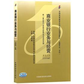 商业银行业务与经营000722009版 马丽娟 中国财政经济出版社 9787509514047