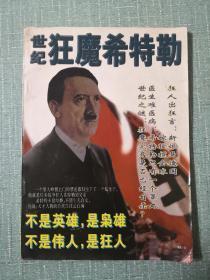世纪狂魔希特勒
