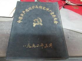 屯老日记本老笔记本(货号190630)28