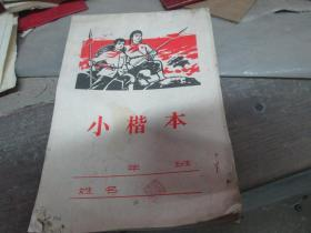 屯老日记本老笔记本(货号190630)50