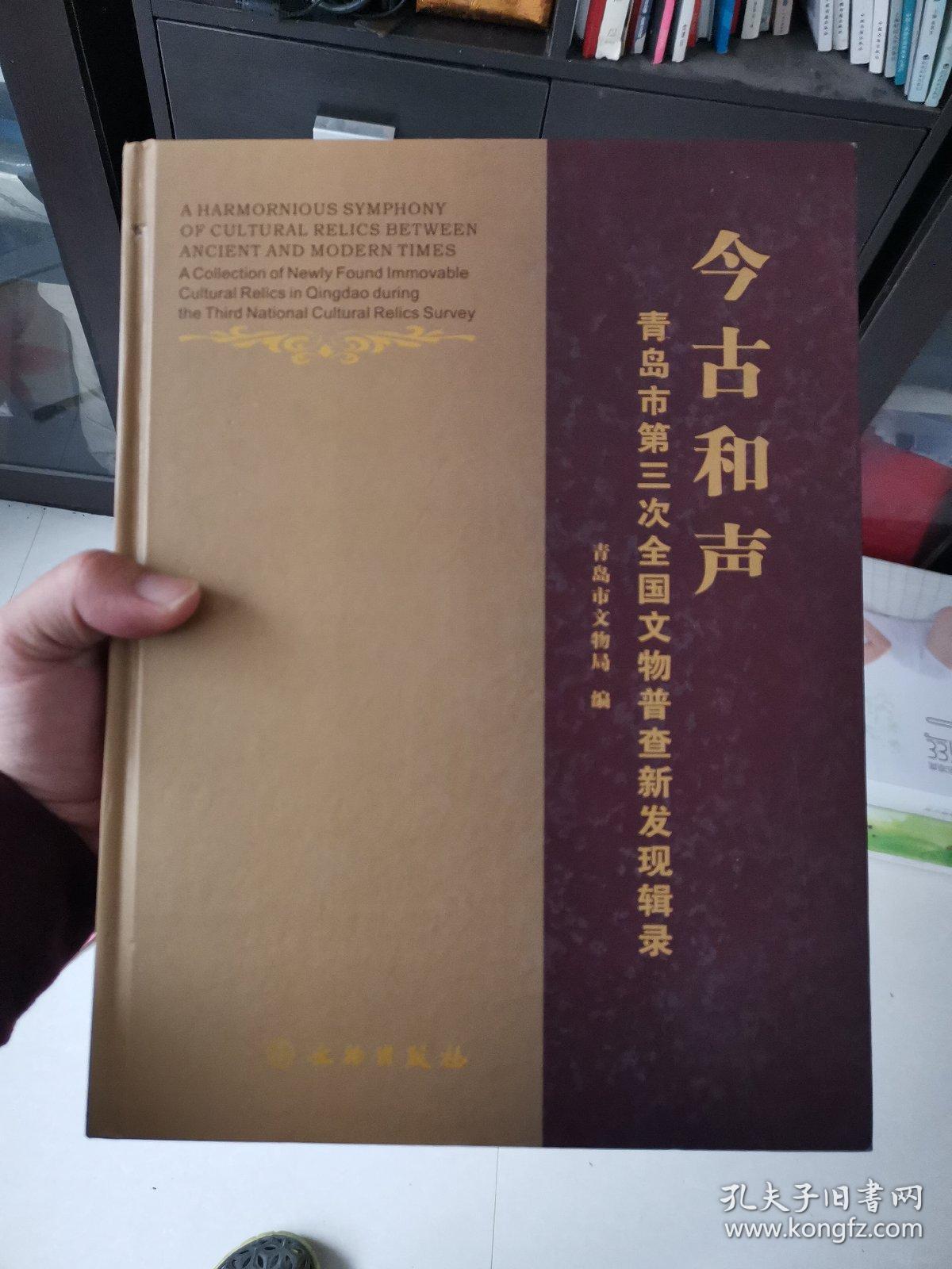 今古和声:青岛市第三次全国文物普查新发现辑录
