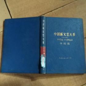 中国新文艺大系1976 -1982书法集【精装·1版1印】