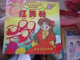 世界优秀动画片画册荟萃14:红舞鞋