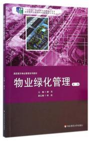 物业绿化管理第2版 康亮 华东师范大学出版社9787567516489