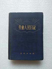 劳动人民日记