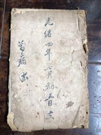 清代光绪四年线装手抄本中医《验方医案》