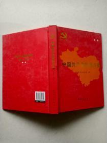 中国共产党武胜历史(第一卷)