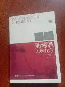 葡萄酒风味化学