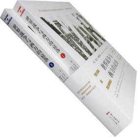 世界战争与西方的衰落 尼尔·弗格森 全2册 正版书籍 全新现发