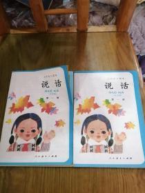 《小学语文课本(试用本)说话 第一册》两本合售 品佳未使用