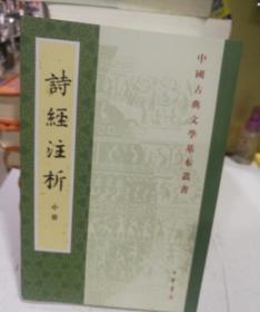 诗经注析(中册)