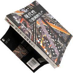 现代性与空间的生产 包亚明 书籍 正版现货 绝版珍藏售价贵