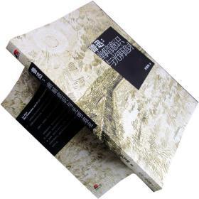 鲁迅:幽暗意识与光明追求 齐宏伟 网易公民阅读 正版现货