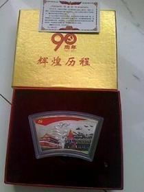 中国共产党成立90周年纪念  1921----2011