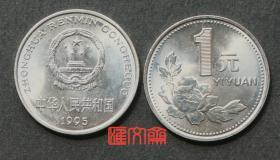 老三花系列-1995年【牡丹壹圆-国徽年号图】钢芯镀镍,1995年流通品。