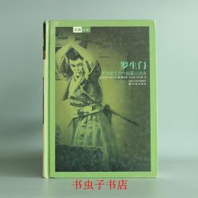 罗生门 芥川龙之介 楼适夷翻译 正版现货 绝版珍藏 精装