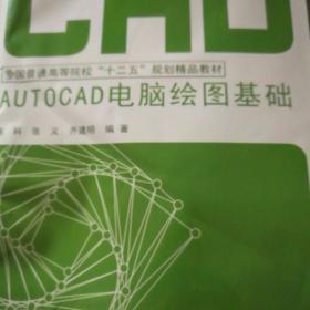 Autocad电脑绘图基础
