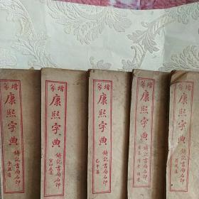 增篆康熙字典(共六册,仅有五册)合售,铸记书局石印