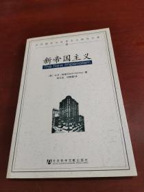 新帝国主义 (当代国外马克思主义研究文库)