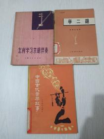 <中国音乐故事><学二胡>﹤怎样学习京胡伴奏>三本合售10元。