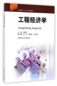 正版工程经济学肖跃军中国矿业大学出版社9787564622800
