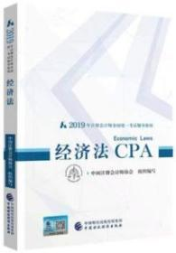 CPA注册会计师  经济法  2019年注册会计师全国统一考试辅导教材  经济法