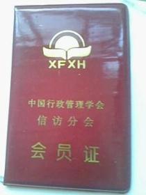 中国行政管理学会信访分会会员证