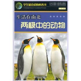 学生最喜爱的科普书--生活在南北两极的动物