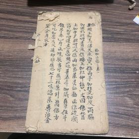 民国中医手抄本,外科方面的,秘方多。