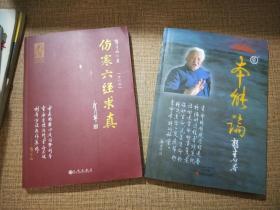 全新正版:大医传承系列丛书之《本能论》+《伤寒六经求真》2册合售