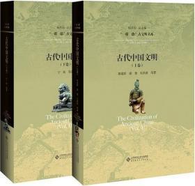 一带一路古文明书系:古代中国文明(上下卷)