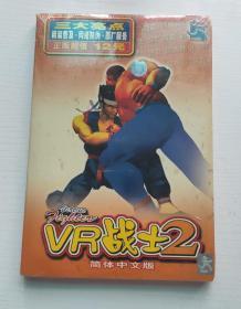游戏光盘 VR战士2  全新未开封 WIN95/98老游戏
