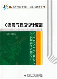 正版C语言与程序设计教程胡元义西安电子科技大学出版社9787560631370