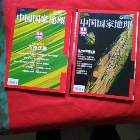 中国国家地理  甘肃专辑上下