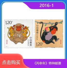 邮票:2016-1丙申年(T) 第四轮猴年生肖(全套2枚)